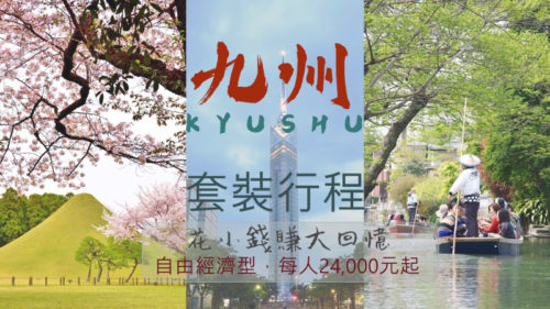 【日本】九州五日套裝,平價高品質旅行,每人24000元起