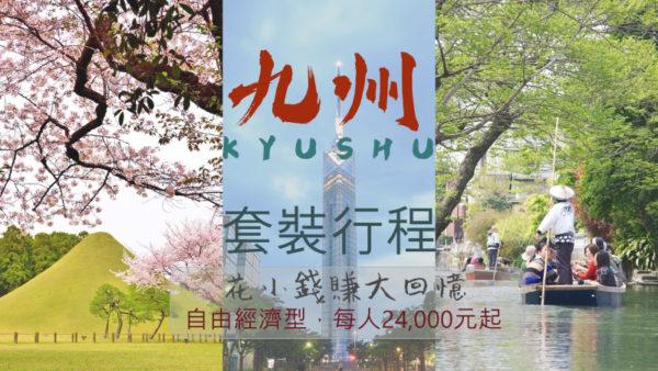 【日本】九州五日平價套裝,讓您享受平價且高品質的旅程,每位只要台幣24000元起!