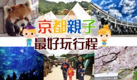 【日本】京都最好玩親子景點~秘笈大公開!