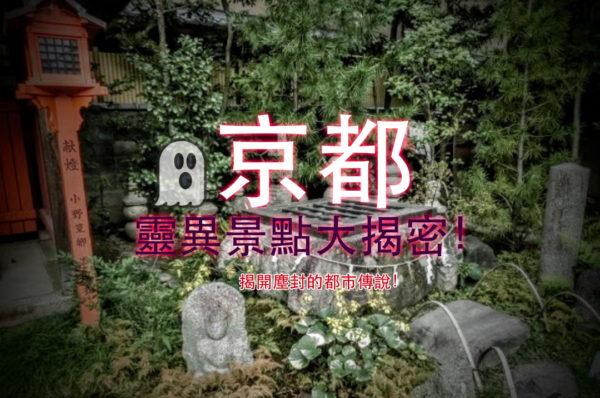 【日本】京都靈異景點~揭開塵封的都市傳說!