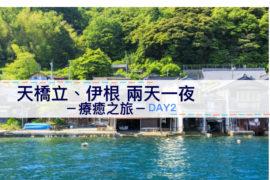 【日本】遠離塵囂海之京都-「天橋立、伊根」兩天一夜療癒之旅!(Day2篇)
