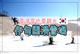 【韓國】釜山滑雪五日遊~要滑雪也要觀光,熱門景點逛街購物一次滿足。每位只要23500元起!