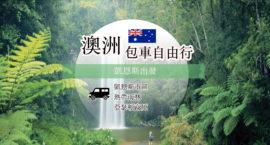 【澳洲】凱恩斯-探索世界上最大珊瑚礁群大堡礁及世界遺產熱帶雨林