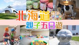 【日本】兒童最夢幻行程-北海道親子五日遊!