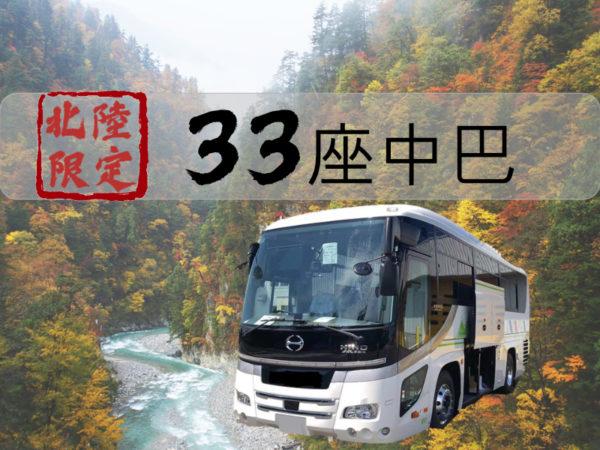 【日本】北陸限定 - 33座中巴含專業中文司機!