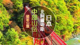 【日本】國家公園絕景-北阿爾卑斯(中部山岳篇)+秘境行程任您選!