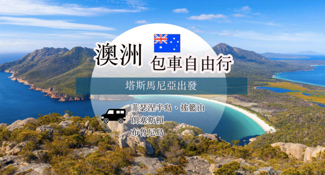 【澳洲】塔斯馬尼亞-被遺忘的小島
