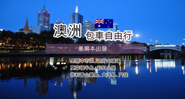 【澳洲】墨爾本-出發澳洲文化首都!豐富的自然生態行程,親子旅遊推薦!