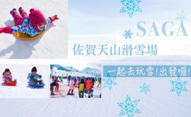 【日本】佐賀~天山滑雪場,包車自在遊北九州,盡情享受滑雪樂趣,每位只要台幣28,000元起,即刻馬上預約!