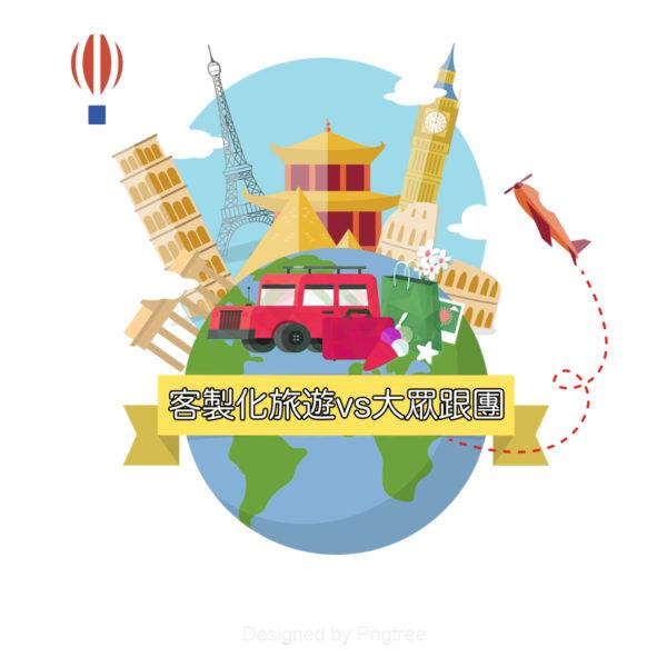 客製化旅遊與跟團大不同!讓您更了解計畫旅遊怎麼帶您玩遍全世界!