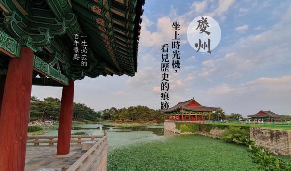 【韓國】來慶州看豐富的世界遺產,尋找王朝歷史痕跡,讓你看見百年慶州不一樣的風貌!