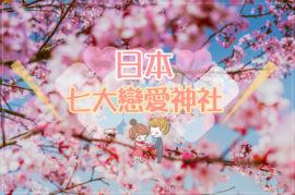 【日本】日本七大最靈驗戀愛神社!想戀愛就快來參拜吧!