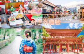 【日本】九州超豐富五日手作體驗~計畫旅遊獨家規劃,包含體驗木屐、人偶、浴衣、和紙、遊船等,每位只要30000元起,日本必去!
