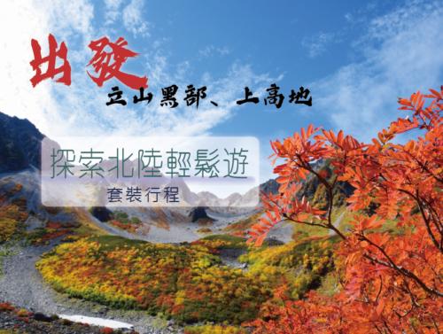 【日本】跑遍北陸絕美景點再也不難,出發立山黑部、上高地,享受頭等溫泉!探索北陸輕鬆遊方案