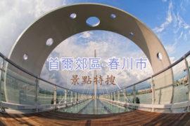 【韓國】豐富的自然生態結合都市生活的機能,適合居住的城市─春川市