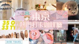 【日本】東京熱門打卡咖啡廳,不藏私分享!