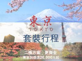 【日本】東京五日套裝,兩種方案任您選,玩透透每位只要26000元起