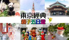 【日本】東京親子經典五日遊
