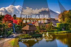【日本】 關東豪華五日遊,獨家帶您去河口湖及箱根頂級飯店,盡享悠閒度假時光