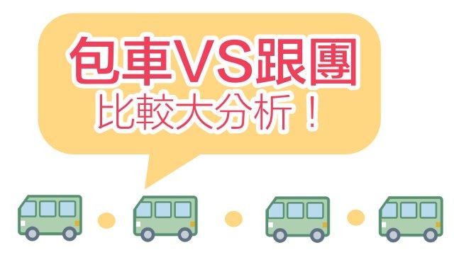 包車跟團大不同!讓您更了解包車旅遊!