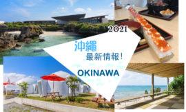 【日本】2021沖繩著名景點最新現況及熱門新景點~最實用情報!