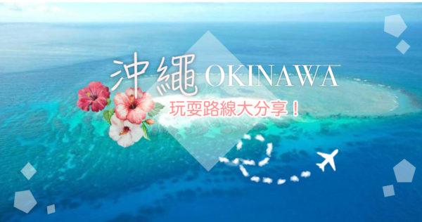 【日本】沖繩三天兩夜,專屬中文司機包車,說走就走的輕旅行,每位只要台幣21000元起!