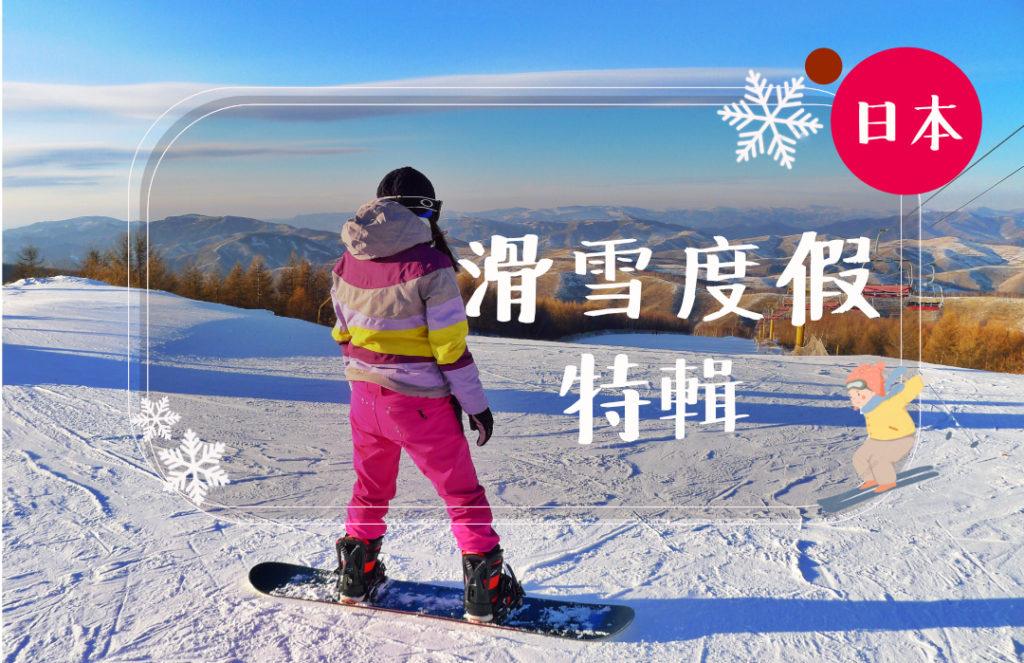 【日本滑雪特輯】前進冬季日本~享受馳騁雪地的飆速快感,五天最低每位只要26000元!