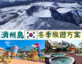 【韓國】濟州島—冬季也好玩!賞雪、泡溫泉、暢遊神話世界。