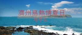 【韓國】濟州島熱情夏日五日遊