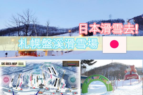 【日本】北海道滑雪五日遊~札幌盤溪滑雪場,一整天滑雪行程,暢遊北海道知名景點,每位台幣36000元起!