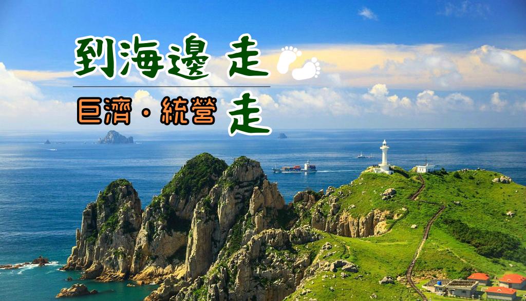 【韓國】到海邊走走—巨濟統營釜山包車五日遊,每位只要22500元起!