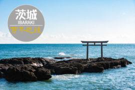 【日本】茨城縣百年古蹟巡禮,帶你重拾茨城歷史