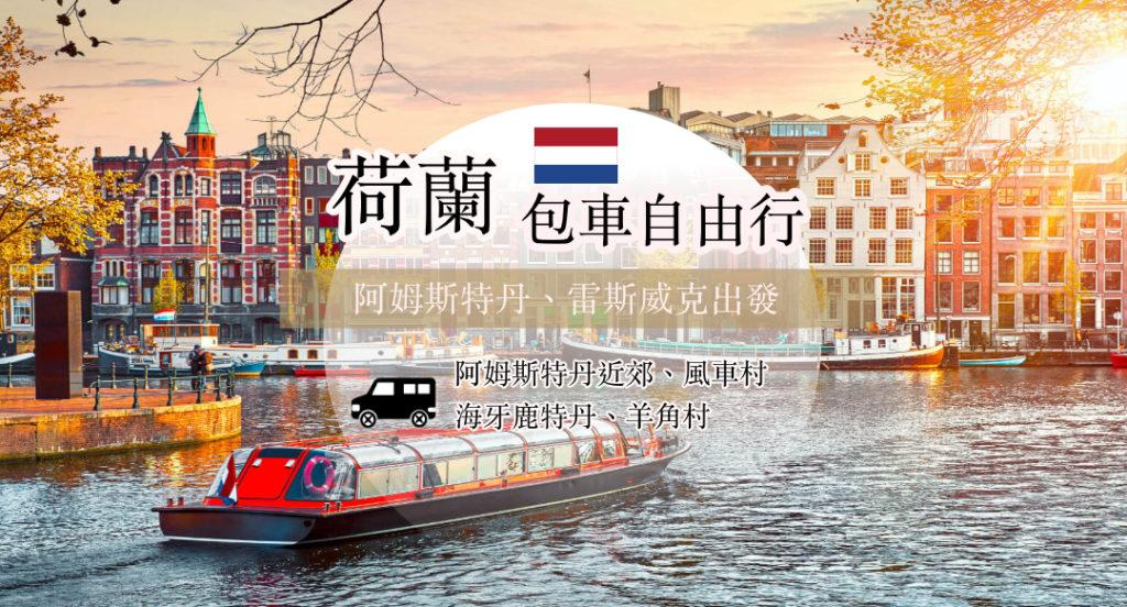 歐洲包車~專屬中文司機帶您旅遊,給您最自由自在的旅遊方式!