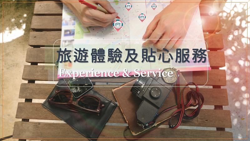 為什麼選擇我們?計畫旅遊提供的旅遊體驗及貼心服務