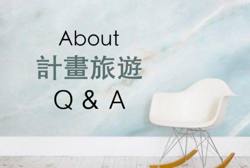 計畫旅遊Q&A~常見問題大解惑!