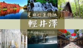【日本】關東避暑勝地-輕井澤熱門景點~通通告訴你!