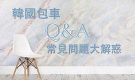 韓國地區包車-常見問題Q&A!
