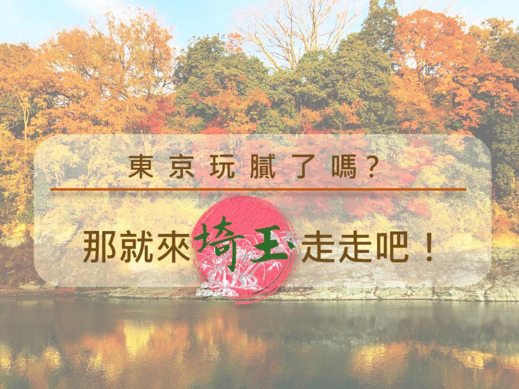【日本】東京玩膩了嗎? 那就來埼玉走走吧!