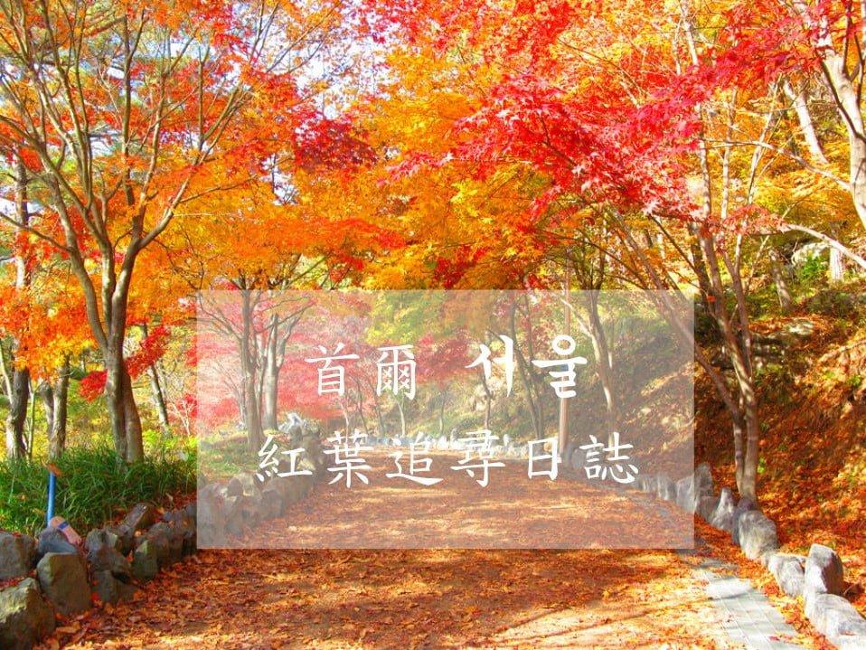 【韓國】紅葉追尋日誌 首爾篇