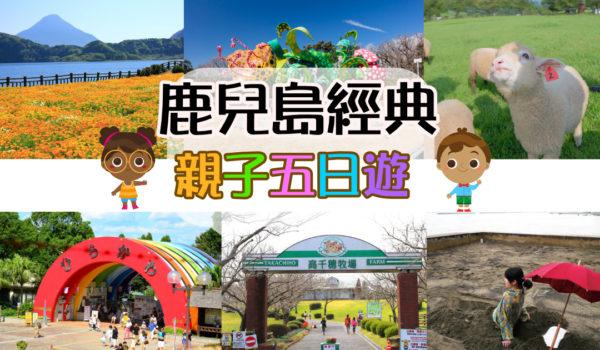 【日本】鹿兒島親子經典五日遊