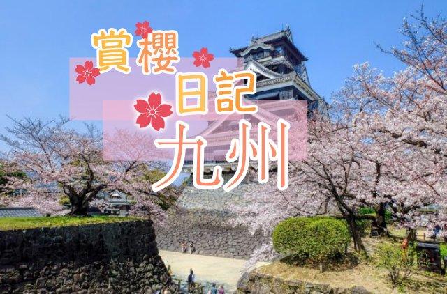 【日本】賞櫻日記:九州篇
