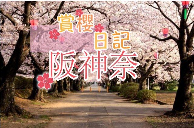 【日本】賞櫻日記:阪神奈篇