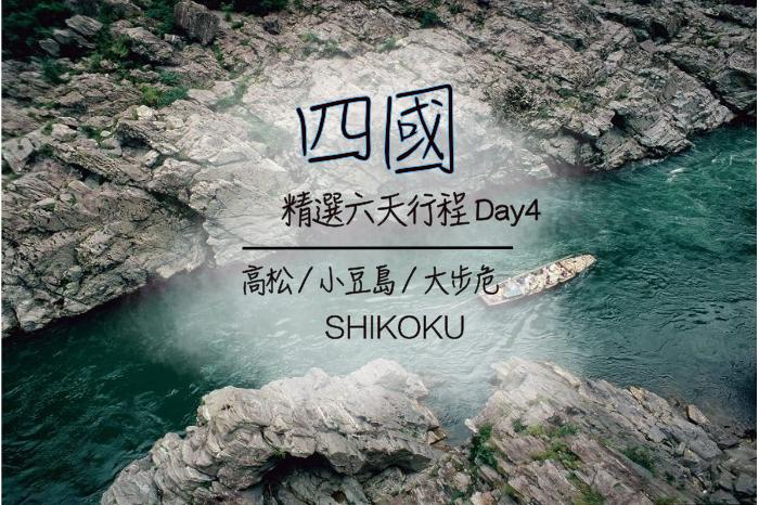 【日本】四國精選六天行程-燦爛之旅D4