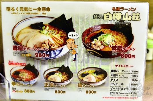 【日本】北海道吃貨召集!札幌美食私藏名單~大分享!