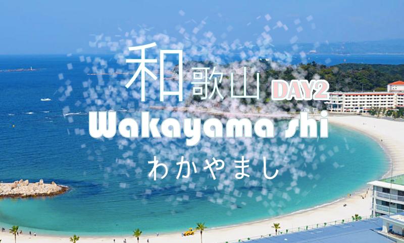 【日本】和歌山輕旅行-三天兩夜親子慢慢遊D2