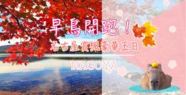 【日本】名古屋及北陸賞楓專案B——豪華五日遊,每位只要台幣36000元起!