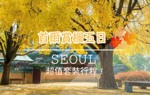 【韓國】首爾賞楓五日遊,每位只要台幣20000元起!
