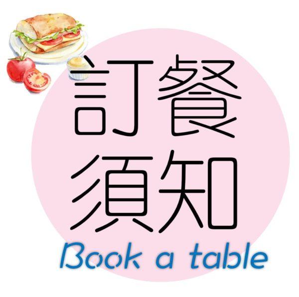 計畫旅遊-訂餐須知!