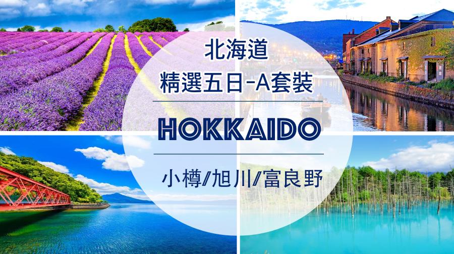 【日本】北海道精選五日遊,在地中文司機帶您深度探訪小樽、旭川、富良野美景,每位只要台幣22000元起!