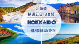 【日本】北海道精選五日-B套裝,每位佔床者只要台幣24500元起